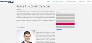 Website für öffentliche Persönlichkeit